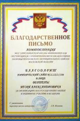 МОУ Запрудненской школы-интенат