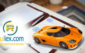 Договор на покупку, продажу машины - особенности составления
