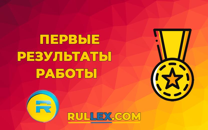 Первые результаты работы сайта Rullex.com