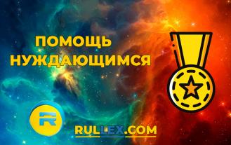 Помощь малоимущим детям Rullex.com