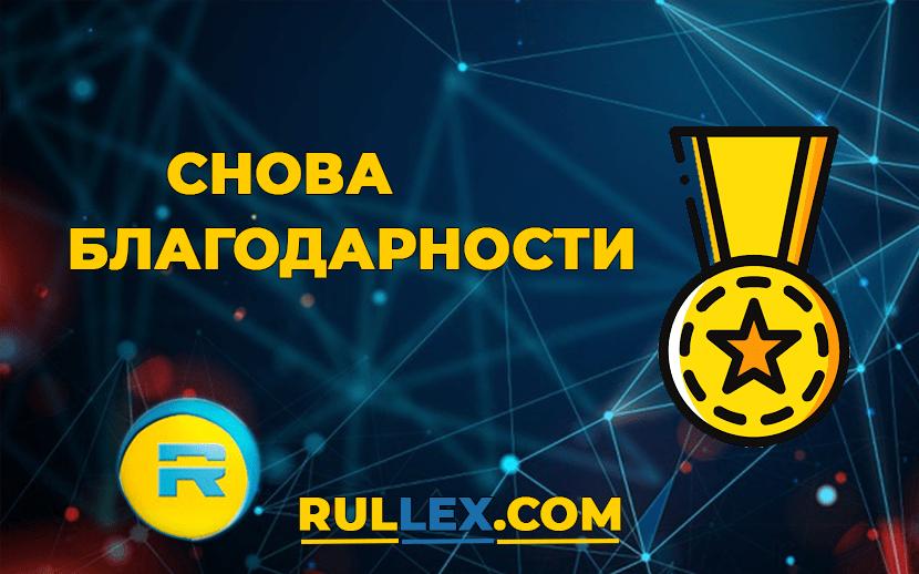 Rullex.com получил благодарность