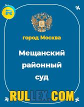 Мещанский районный суд фото