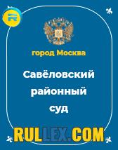 Савёловский районный суд фото