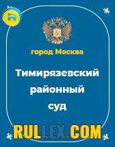 Тимирязевский районный суд фото