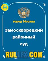 Замоскворецкий районный суд фото