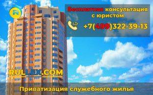 Приватизация служебной квартиры