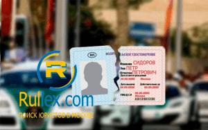 Как вернуть водительское удостоверение при лишении водительских прав