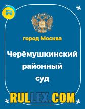 Черёмушкинский районный суд фото