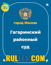 Гагаринский районный суд фото