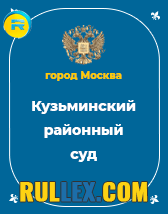 Кузьминский районный суд фото