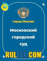 Московский городской суд фото