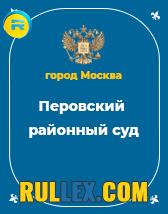 Перовский районный суд фото