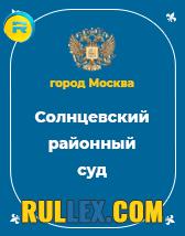 Солнцевский районный суд фото