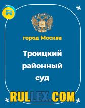 Троицкий районный суд фото