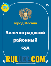 Зеленоградский районный суд фото