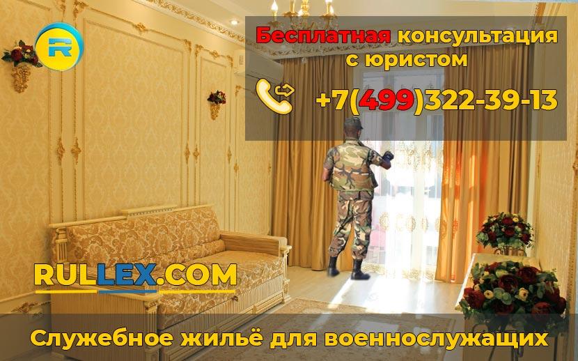 Cлужебное жилье для военнослужащих