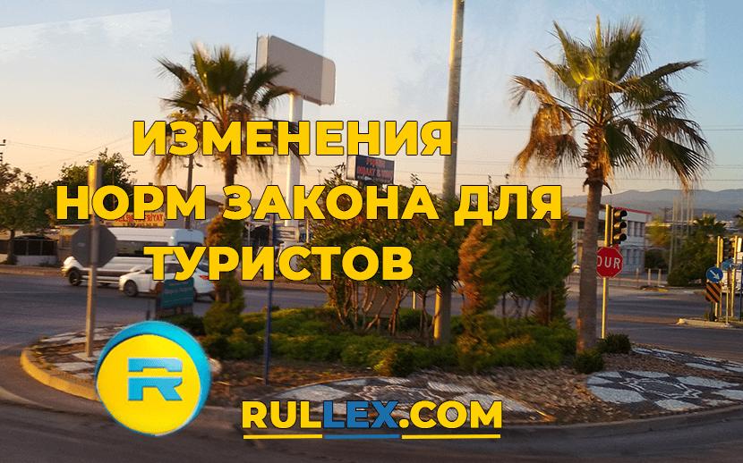 изменения в закон о туризме от 01.04.2020
